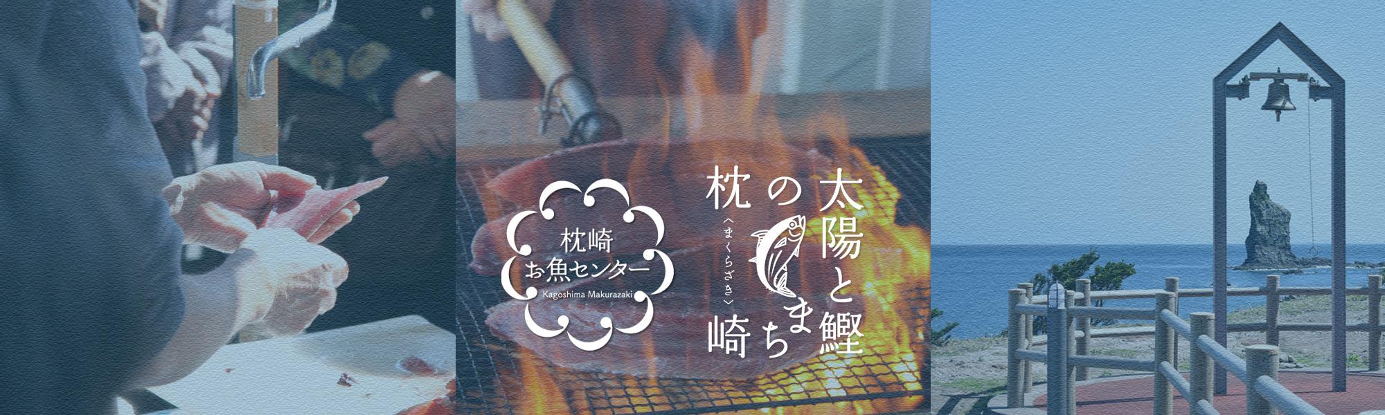 枕崎お魚センター カツオのわら焼き体験 イメージ画像