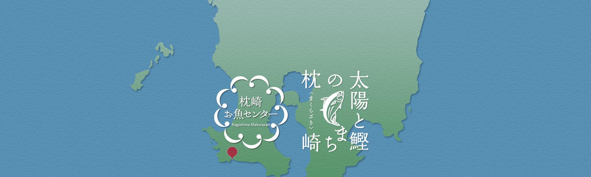 枕崎お魚センターへのアクセス イメージ画像