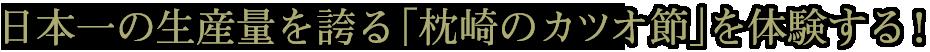 高級ブランド「枕崎のカツオ節」を体験する!