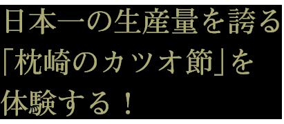 高級ブランド「枕崎のカツオ節」を体験する!モバイル用画像