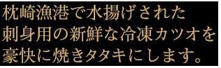 枕崎漁港で水揚げされた新鮮な「カツオ」を豪快に焼きタタキにします。モバイル用画像