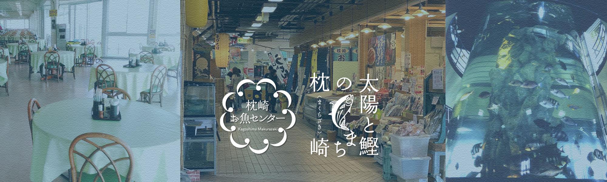 枕崎お魚センター フロア案内 メイン画像