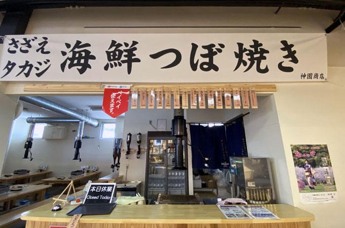 海鮮つぼ焼き神園商店