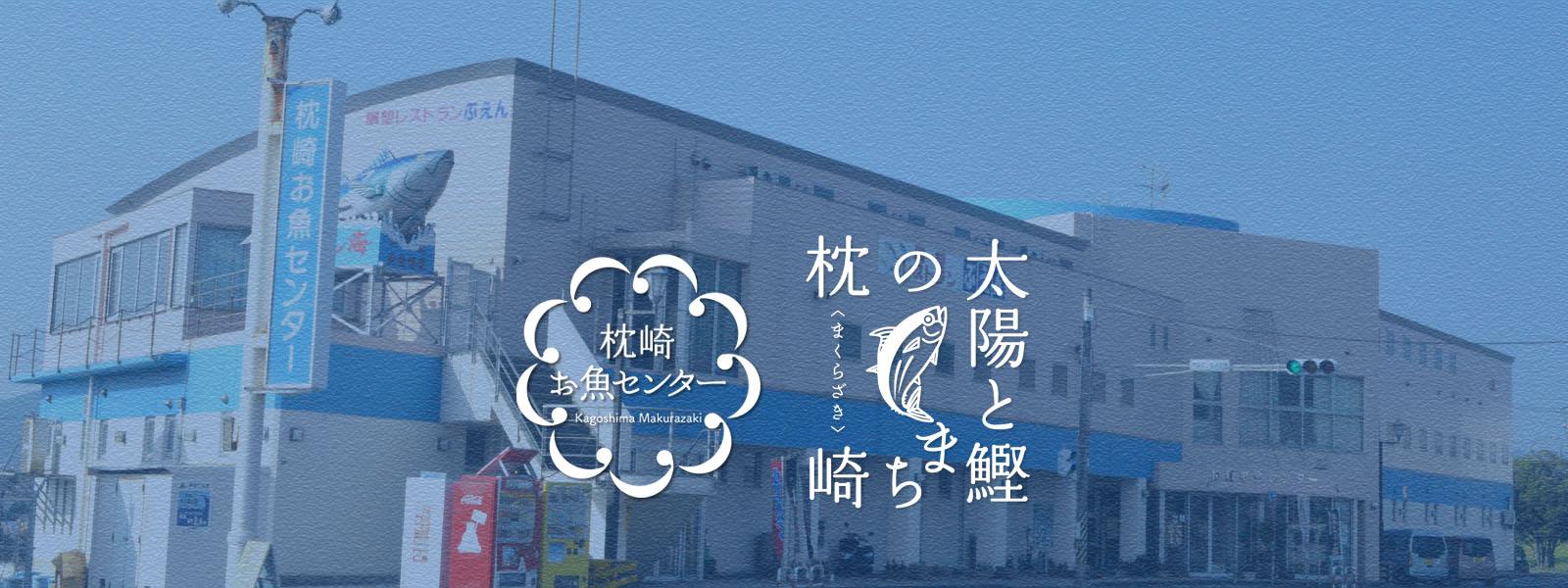 枕崎お魚センターネットショップ イメージ画像